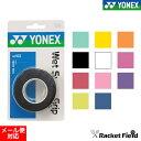 【メール便送料無料】ヨネックス YONEX AC102 ウェットスーパーグリップ【YONEX 硬式テニス ソフトテニス 軟式テニス …