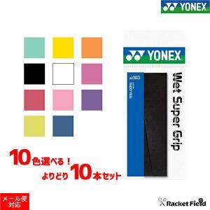 ソフトテニス バドミントン グリップテープ ヨネックス YONEX AC103 ウェットスーパーグリップ 10本セット【ラケットグリップテープ 硬式テニス 軟式テニス バドミントン バトミントン グリッ
