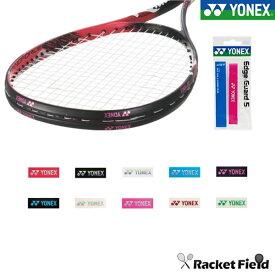 ヨネックス YONEX エッジガード5 (ラケット1本分)【テニス エッジガード ヨネックス エッジガード テニス 硬式テニス ソフトテニス 軟式テニス soft tennis】