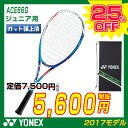 ジュニア ヨネックス ソフトテニス ラケット