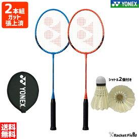 バドミントン ラケット ヨネックス 2本セット B4000G ヨネックス YONEX ガット張り上げ済 2本組 シャトル2個付き badminton racket