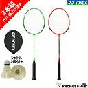 バドミントンラケット 2本セット B4000G ヨネックス YONEX ガット張り上げ済 2本組 シャトル2個付き badminton racket