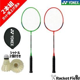 バドミントン ラケット ヨネックス YONEX バドミントンラケット B4000G【2本組・シャトル2個付き】【バトミントン ラケット】【ヨネックス バドミントンラケット badminton racket 羽毛球拍】