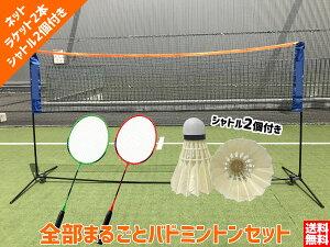 バドミントンラケット 2本セット B4000G ヨネックス YONEX 家庭用簡易ネットセット ガット張り上げ済 2本組 シャトル2個付き badminton racket