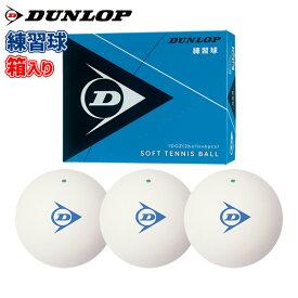 ソフトテニス ボール ダンロップ DUNLOP ソフトテニスボール 練習球 1ダース/軟式テニス ソフトテニス 軟式テニスボール 練習 テニスボール 軟式 soft tennis ball 2018SS