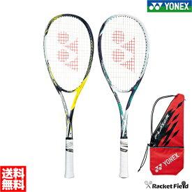 【2020新色】ヨネックス ソフトテニスラケット エフレーザー5S(FLR5S)後衛用 ガット代・張り代・送料無料 しなやかに弾く、パワー重視モデル YONEX ソフトテニス ラケット ヨネックス 後衛 テニスラケット 軟式テニスラケット ヨネックス soft tennis racket