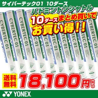 Yonex /YONEX badminton shuttle CyberTech 01 10 dozen (FC-01)