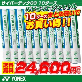 Yonex /YONEX 羽毛球班车 CyberTech 03 FC 03 10 打羽毛球