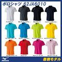 ポイント5倍!! MIZUNO (ミズノ) ポロシャツ 半袖 62JA6010 【ソフトテニス ウェア バドミントン ウェア ゲームシャ…