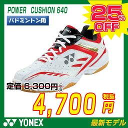 羽球鞋YONEX優乃克功率靠墊640 POWER CUSHION 640 SHB-640(SHB640)