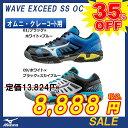 テニスシューズ ミズノ MIZUNO テニスシューズ ウエーブエクシードSS OC WAVE EXCEED SS OC砂入り人工芝 クレーコート用 (61GB151301・61GB151309) 【テ