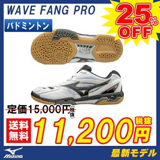 MIZUNO美津浓 羽毛球鞋  WAVE FANG PRO(71GA150009)