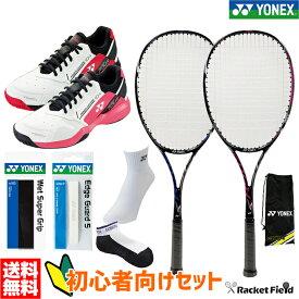 【送料無料】初心者向 ヨネックス ソフトテニス ラケット&シューズ&グリップテープ、エッジガードセット (YONEX ADX50GHG/テニスシューズ パワークッション104セット)新入部員・新入生向け5点セット(ソフトテニス 初心者セット 軟式テニス ラケット レビュークーポン)