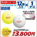 ソフトテニス ボール ケンコー KENKO ソフトテニスボール 公認試合球 1ダース/軟式テニス 軟式テニスボール ソフトテニス ボール テニスボール 軟式 soft tennis ball