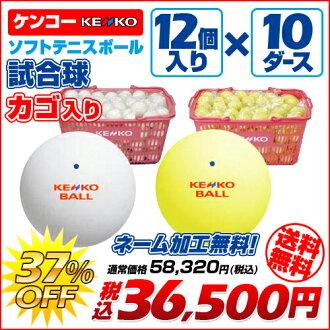 网球球 Kenko KENKO 网球球正式比赛球车 10 打和垒球网球和一个名称处理免费