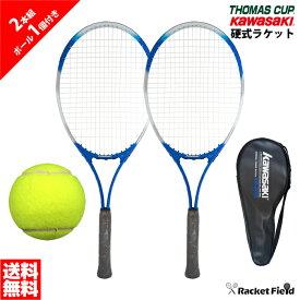 【硬式テニス】カワサキ 硬式テニスラケット2本組+ボール1個付き(KR-600)ケース付き 27インチ ガット張上げ済み 2本セット 遊び・レジャー用 tennis racket kawasaki