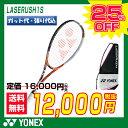 ソフトテニス ラケット ヨネックス YONEX ソフトテニスラケット レーザーラッシュ1S LASERUSH1S (LR1S)【新色ブラック/レッド】【後衛】【...