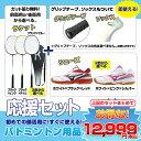 Mizuno_badminton_set