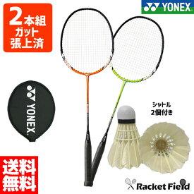 【2本組・シャトル2個付】【ガット張上済】【送料込】バドミントン ラケット ヨネックス YONEX バドミントンラケット マッスルパワー2 MUSLE POWER2 (MP2)2本セット ヨネックス バドミントンラケット バトミントン ラケット badminton racket 初心者 セット