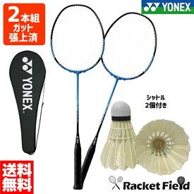 バドミントンラケット 2本セット 新入部員 初心者向け MP9LG マッスルパワー9ロング ヨネックス YONEX ガット張り上げ済 2本組 シャトル2個付き badminton racket