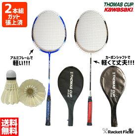 バドミントンラケット 2本セット OT-030 OT-050 トマスカップ THOMASUCUP ガット張り上げ済 2本組 シャトル2個付き badminton racket