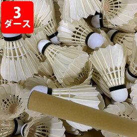 バドミントン シャトル 練習用 オリジナル アウトレット 3ダースまとめ買い ノーマーク205 トレーニング用 練習用に バドミントンシャトル バトミントン シャトル バドミントン 練習球 badminton racketfield