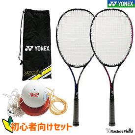 初心者向 ヨネックス ソフトテニスラケット エアロデューク50+セルフテニスセット(ADX50GHG TST-V)ケンコーセルフテニス 新入部員 新入生向けセット 軟式テニスラケット YONEX soft tennis racket