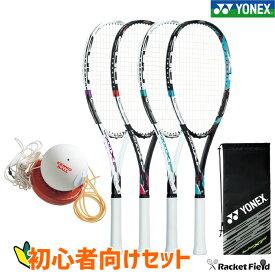 初心者向 ヨネックス ソフトテニスラケット マッスルパワー200XF+セルフテニスセット(MP200XFG TST-V)ケンコーセルフテニス 新入部員 新入生向けセット 軟式テニスラケット YONEX soft tennis racket