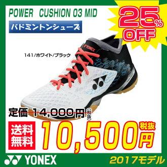 尤尼克斯(YONEX)羽毛球鞋POWER CUSHION(复合结构动力垫) 02MID(SHB02MD)