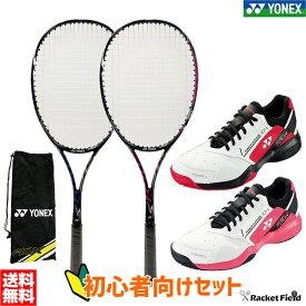 【送料無料】初心者向 ヨネックス ソフトテニスラケット エアロデューク50GHG+シューズセット(ADX50GHG SHT104)パワークッション104 新入部員 新入生向けセット 軟式テニスラケット YONEX soft tennis racket