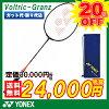 Badminton racket Yonex YONEX badminton racket bolt Rick Granz VOLTRIC GRANZ(VT-GZ) badminton racket feather ball beat badminton racket badminton racket bolt Rick Granz