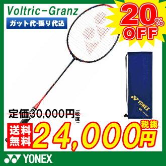 羽毛球球拍尤尼克斯YONEX badomintonrakettoborutorikkugurantsu VOLTRIC GRANZ(VT-GZ)badminton racket羽毛球拍batomintonrakettobatomintonrakettoborutorikkugurantsu