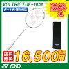 Customize the Yonex YONEX badminton Racquet voltric 70 E-tune VOLTRIC70 E-tune accessories (VT70ETN)