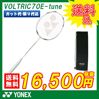 Customize the Yonex YONEX badminton Racquet voltric 70 E-tune VOLTRIC70 E-tune accessories (VT70ETN)