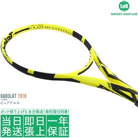 バボラ ピュアアエロ 2019(Babolat PURE AERO)300g BF101353 硬式テニスラケット