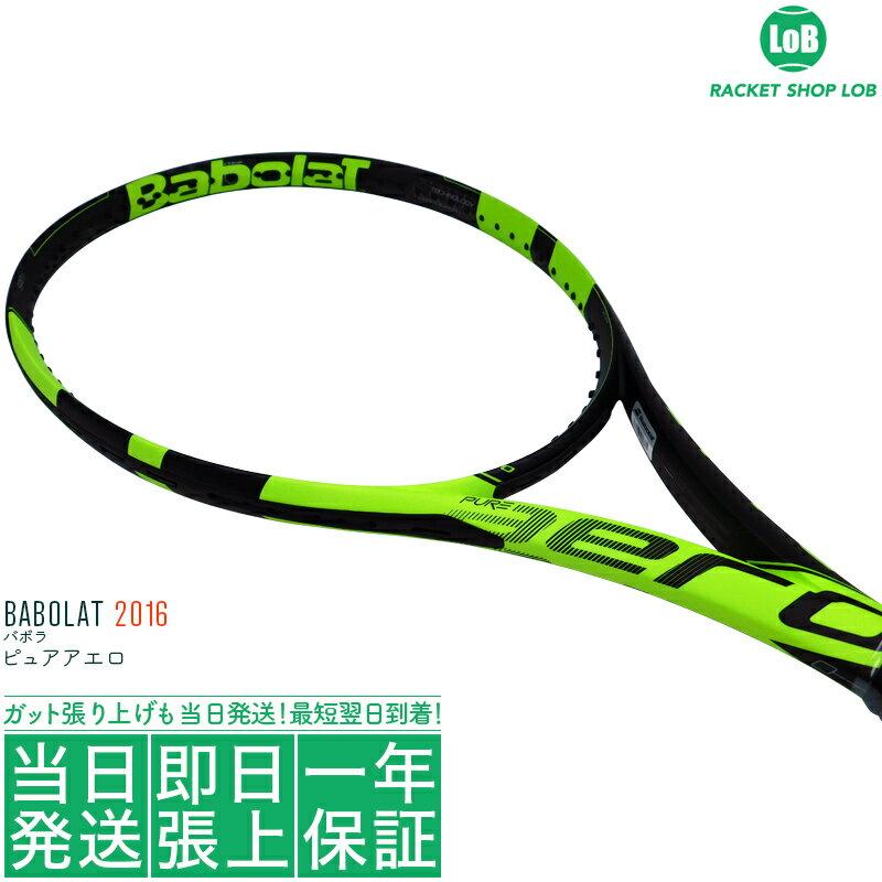 【ナダル使用モデル】バボラ ピュアアエロ 2016(Babolat PURE AERO)300g BF101253 硬式テニスラケット