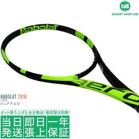 【クーポン利用で3%OFF!】【ナダル使用モデル】バボラ ピュアアエロ 2016(Babolat PURE AERO)300g BF101253 硬式テニスラケット