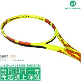 バボラ ピュアアエロ ローランギャロス フレンチオープン 2019(Babolat PURE AERO ROLAND GARROS)300g 101392 321 硬式テニスラケット