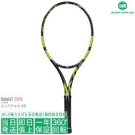 【クーポン利用で4%OFF!】バボラ ピュアアエロ VS 2020(Babolat PURE AERO VS)305g 101421 硬式テニスラケット