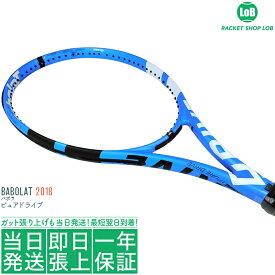 バボラ ピュアドライブ 2018(Babolat PURE DRIVE)300g BF101334/101335 硬式テニスラケット