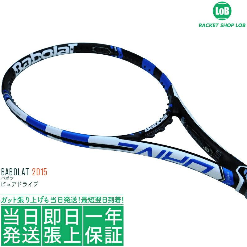 バボラ ピュアドライブ 2015(Babolat PURE DRIVE)300g BF101234 硬式テニスラケット