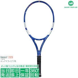 【クーポン利用で3%OFF!】バボラ ピュアドライブ フラッグエディション フランス 2020(Babolat PURE DRIVE FRANCE FLAG EDITION)300g 101415 硬式テニスラケット