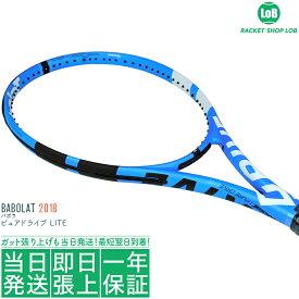 バボラ ピュアドライブ ライト 2018(Babolat PURE DRIVE LITE)270g BF101340 硬式テニスラケット