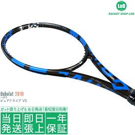 バボラ ピュアドライブ VS 2019(Babolat PURE DRIVE VS)300g BF101328 硬式テニスラケット