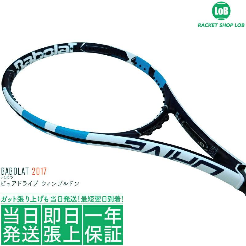 バボラ ピュアドライブ ウィンブルドン 2017(Babolat PURE DRIVE WIMBLEDON)300g BF101293 硬式テニスラケット