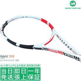 バボラ ピュアストライク 100 2019 2020(Babolat PURE STRIKE 100)300g BF101400 硬式テニスラケット