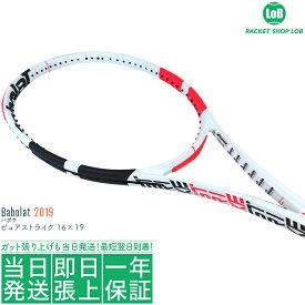 バボラ ピュアストライク 16x19 2019 2020(Babolat PURE STRIKE 16x19)305g 101406 硬式テニスラケット