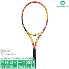 バボラ ピュア アエロ ラファ 2021(BabolaT PURE AERO RAFA)300g 101455 硬式テニスラケット