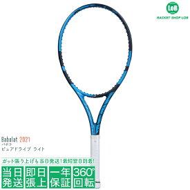 バボラ ピュアドライブ ライト 2021(BabolaT PURE DRIVE LITE 2021)270g 101443 硬式テニスラケット
