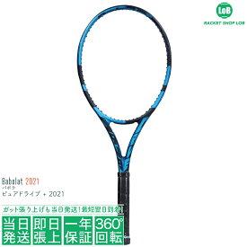 バボラ ピュアドライブ + 2021(BabolaT PURE DRIVE PLUS 2021)300g 101437 硬式テニスラケット